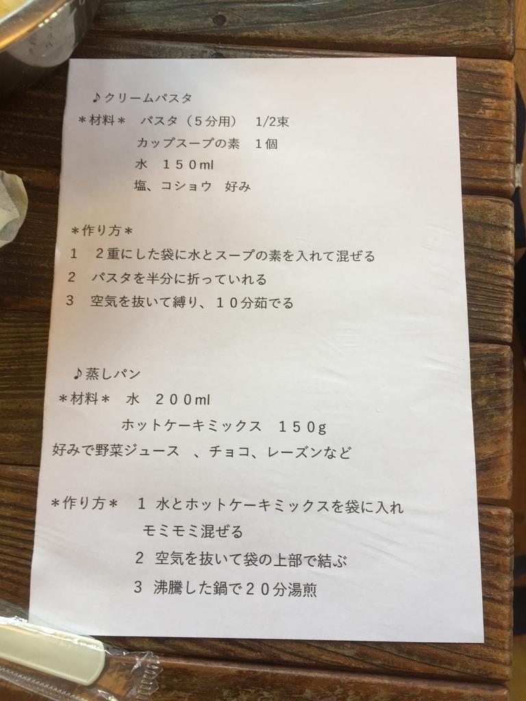 f:id:onigirimama5856:20180926015832j:plain