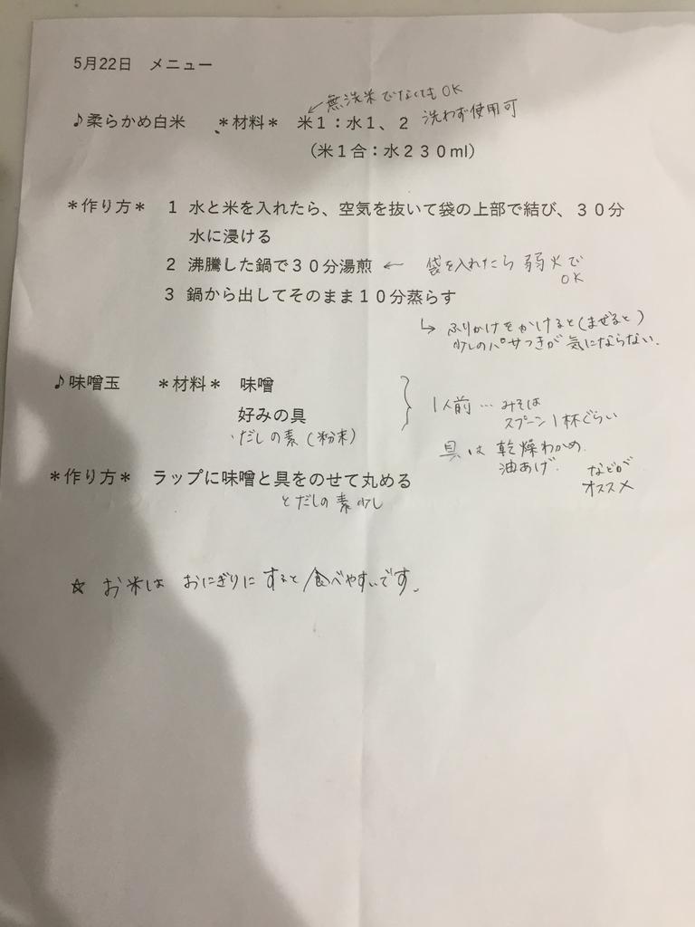 f:id:onigirimama5856:20180926021644j:plain