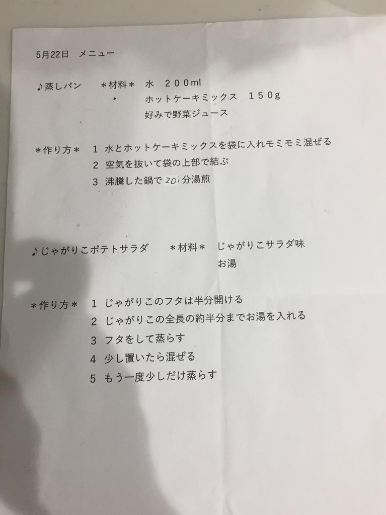 f:id:onigirimama5856:20180926021846j:plain