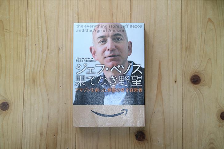 ジェフ・ベゾス 果てなき野望」現代の武将とドア材の机 - ヒグblog