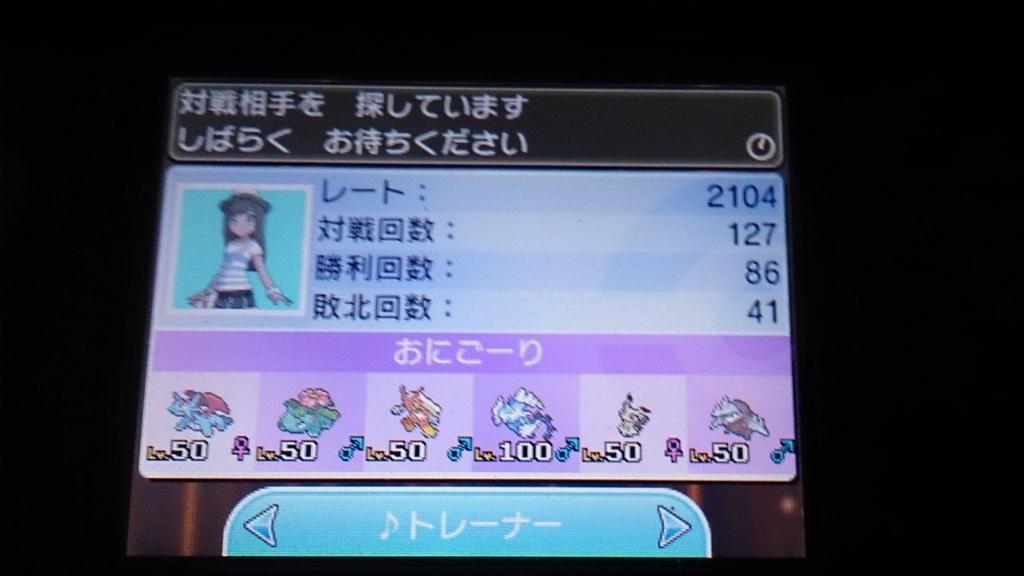 f:id:onigo-rihakamipoke:20170319230608j:plain