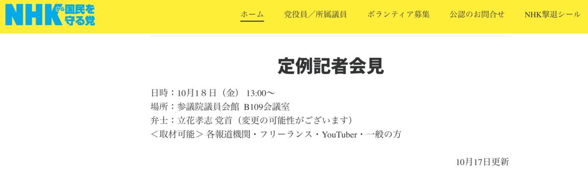 NHKから国民を守る党公式サイトより