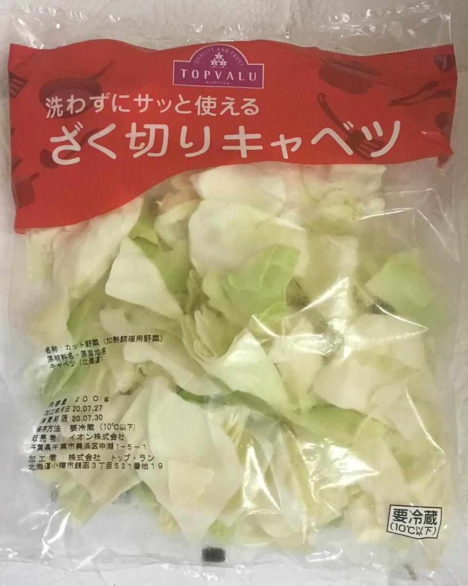 カット野菜キャベツ