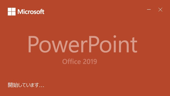 PowerPoint起動