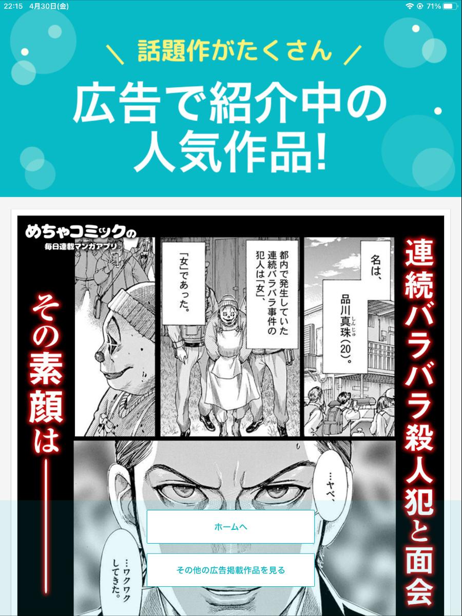 めちゃコミックアプリ