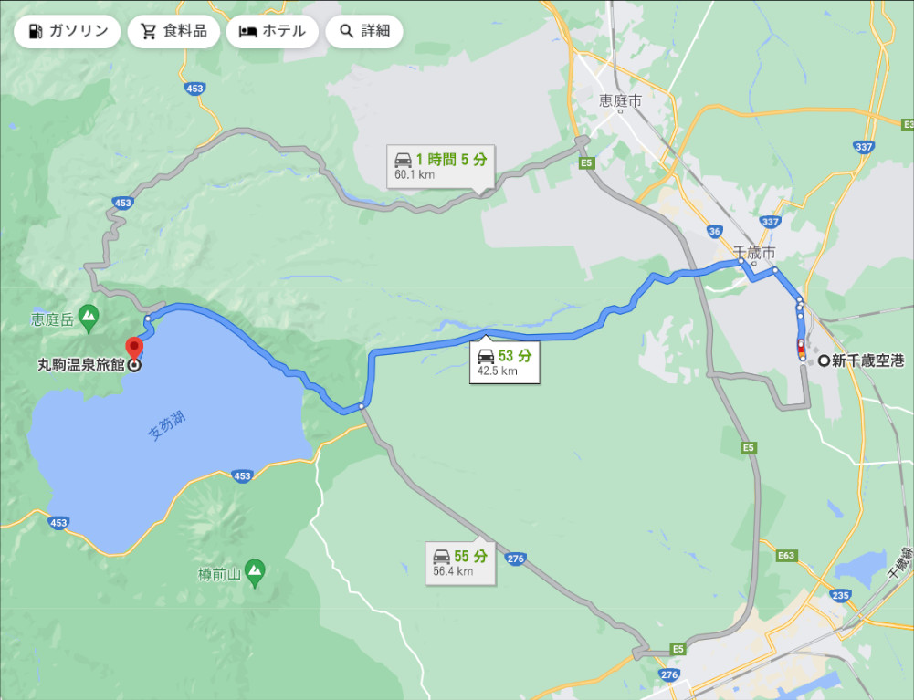 新千歳空港ー丸駒温泉コース