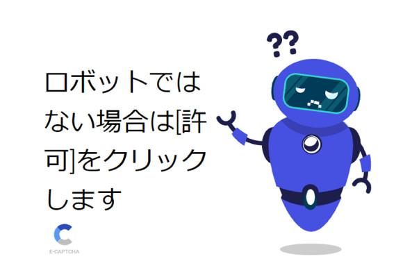 ロボットではない場合は許可をクリックします2