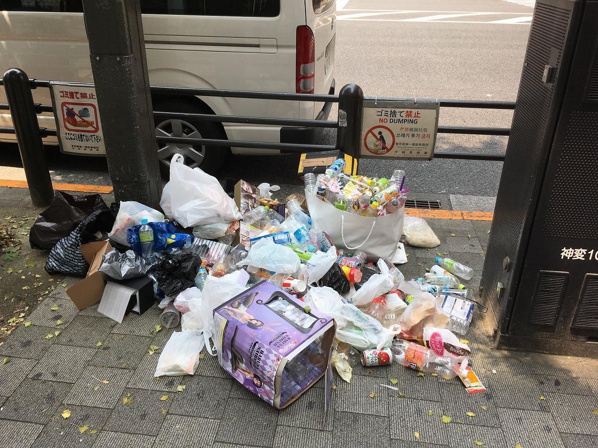 ゴミを捨てるな