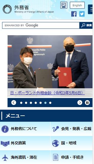 外務省のサイトスマホ版