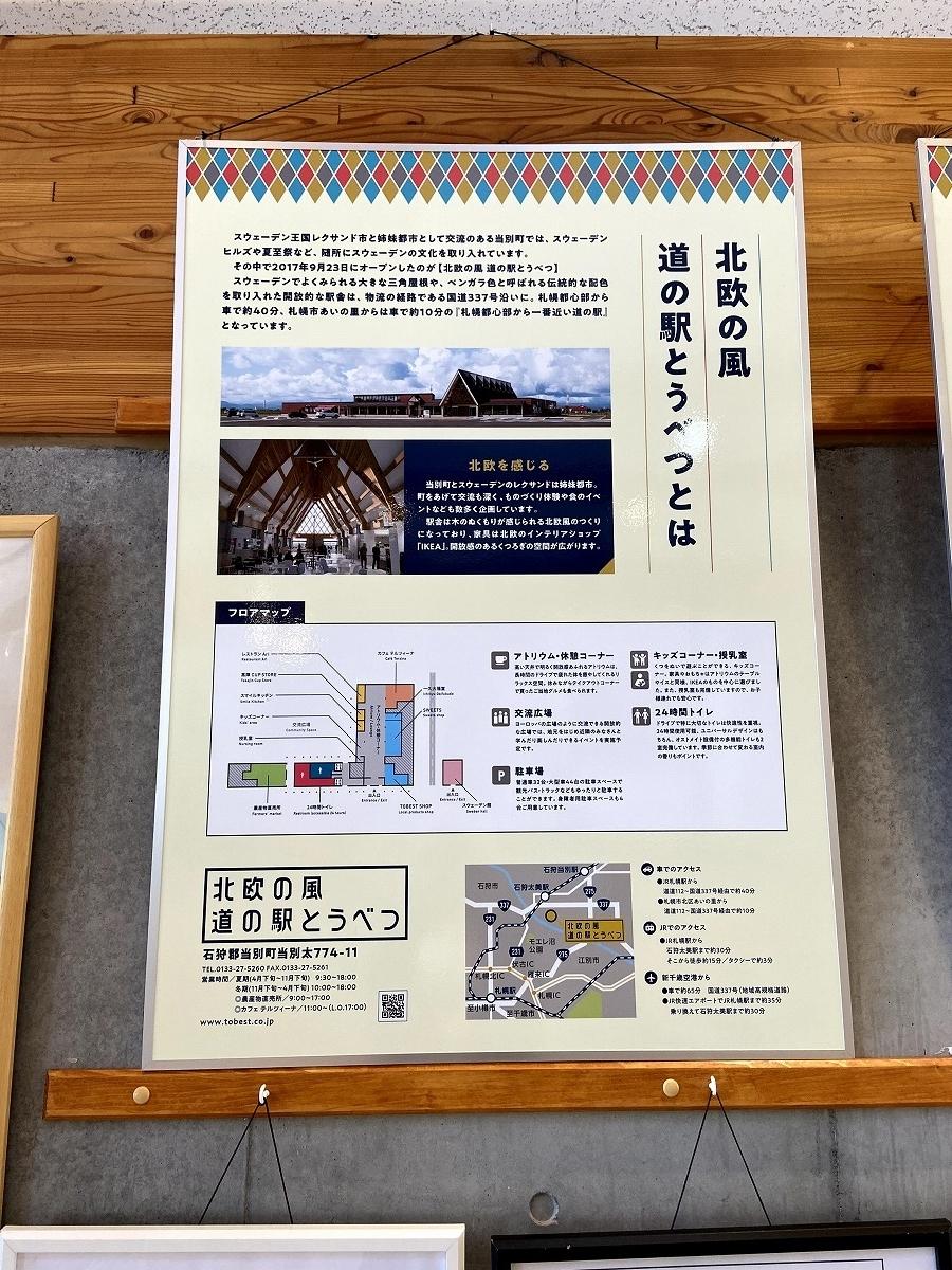 道の駅の説明