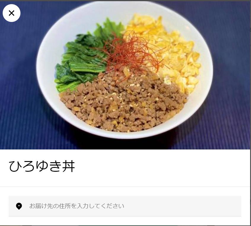ひろゆき丼