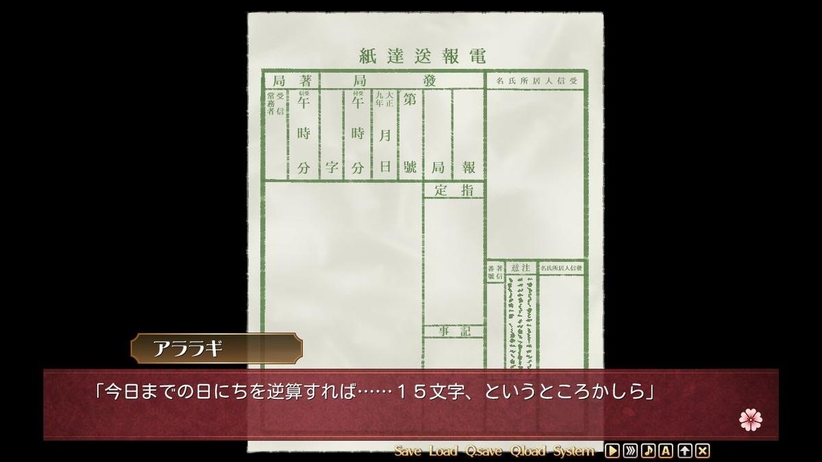 f:id:oniji:20200810145520j:plain