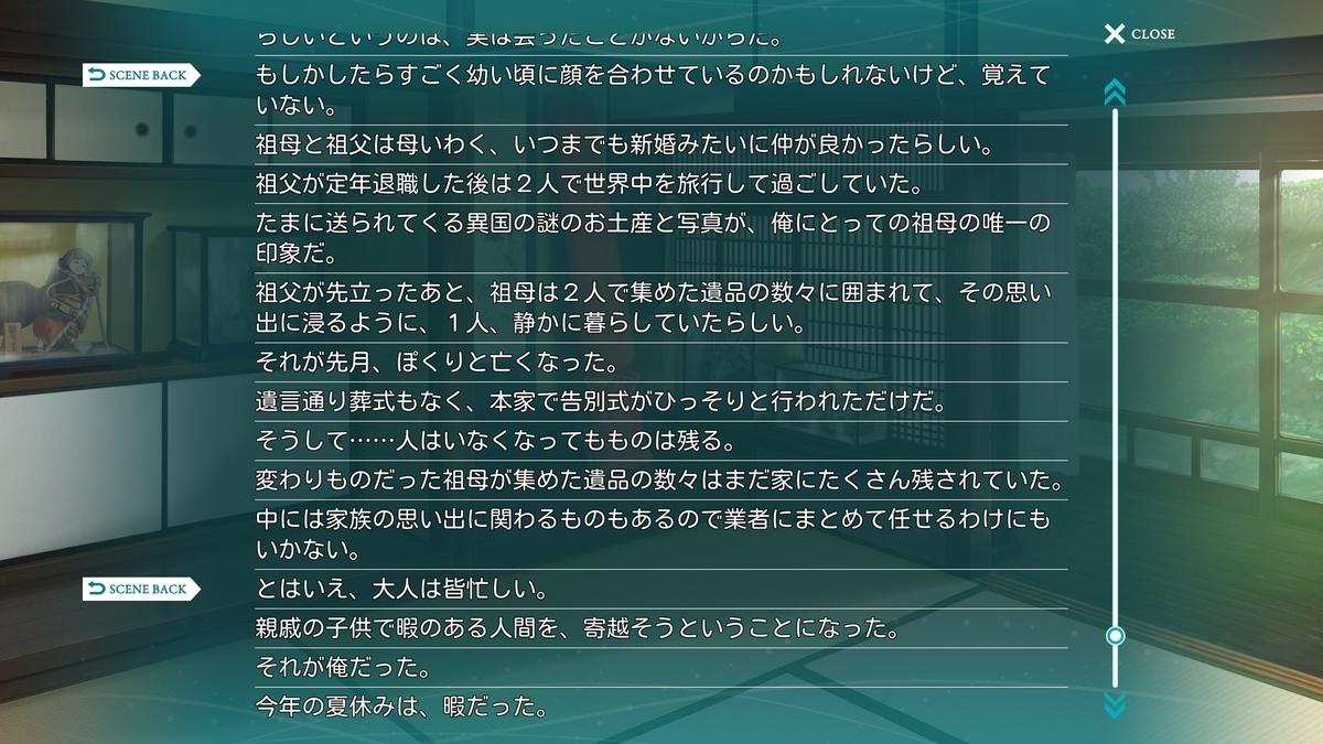 f:id:oniji:20200909002750j:plain