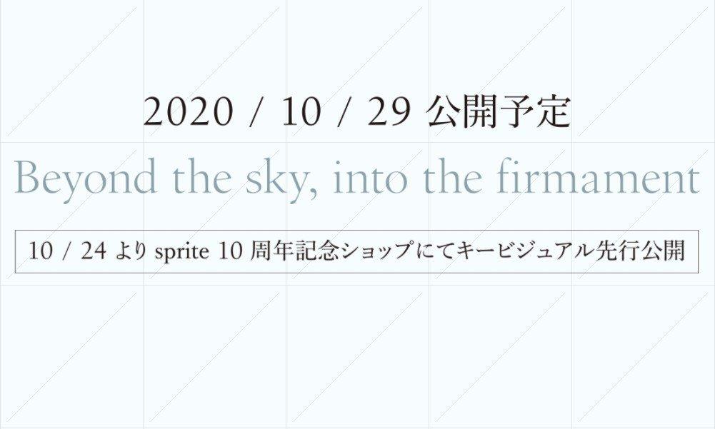 f:id:oniji:20201023183210j:plain