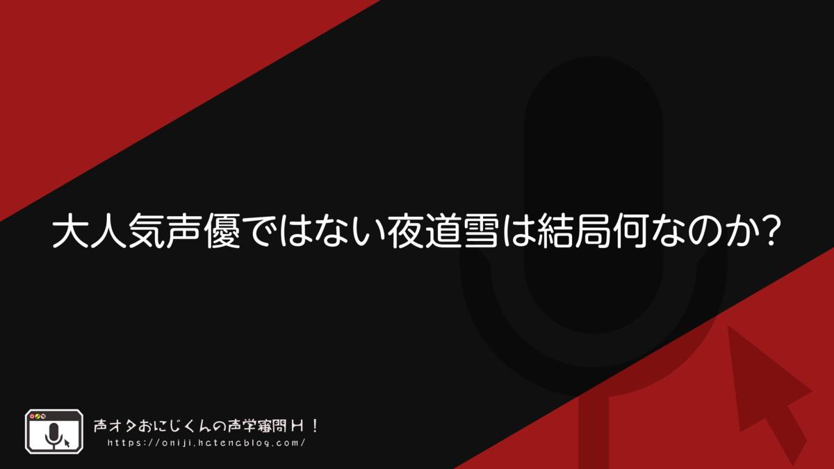 f:id:oniji:20210611140426p:plain