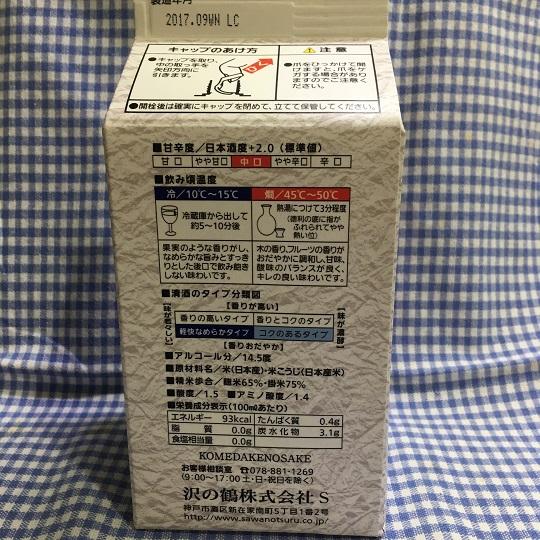 f:id:onikichikiFPN:20171205093730j:plain