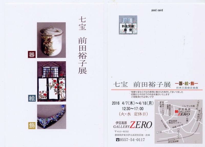 f:id:oniko-showchan:20160330145417j:image:w360