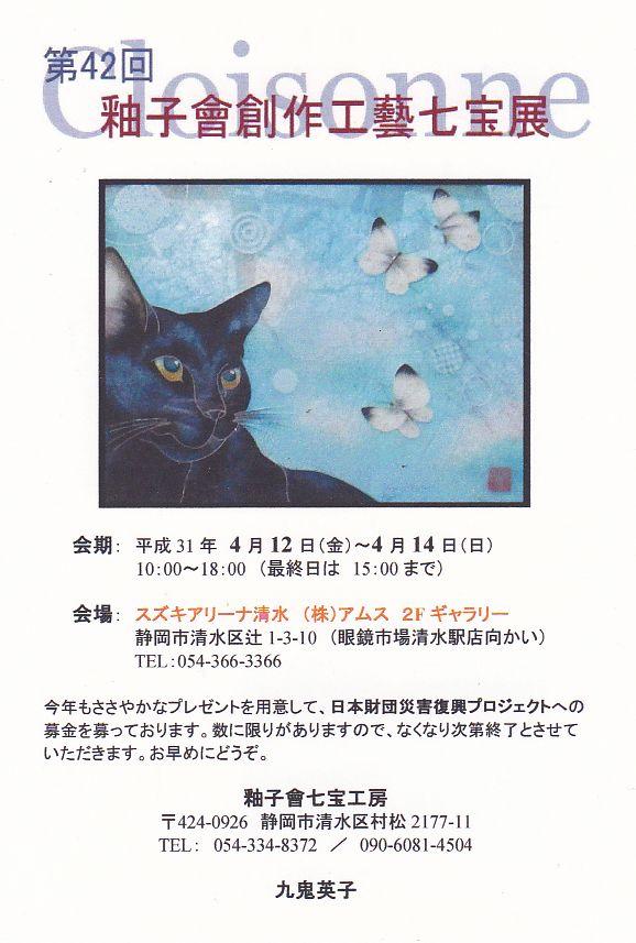f:id:oniko-showchan:20190403180255j:plain