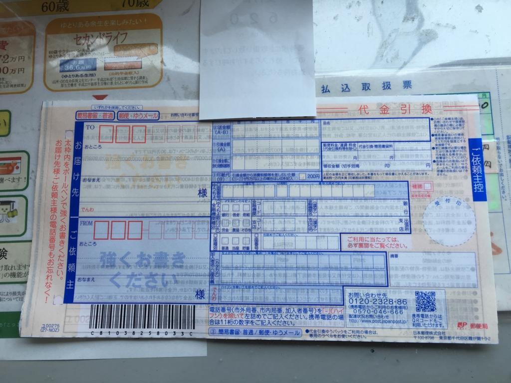 f:id:onikugatsugatsuchan:20160809214200j:plain