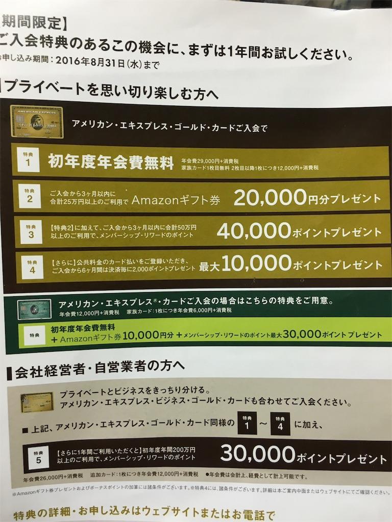 f:id:onikugatsugatsuchan:20160814043230j:image