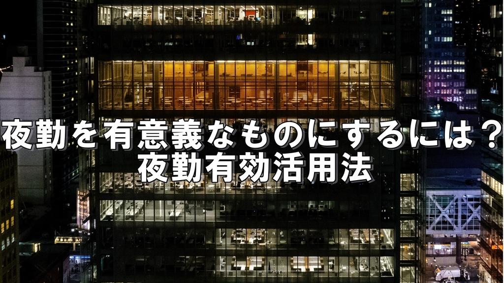 f:id:onikusan8:20180920230155j:plain