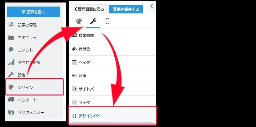 はてなブログのデザインCSS選択までの画面操作
