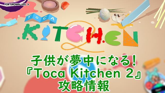Toca Kitchen2のタイトル画像
