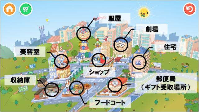 トッカライフワールドの建物の説明画面