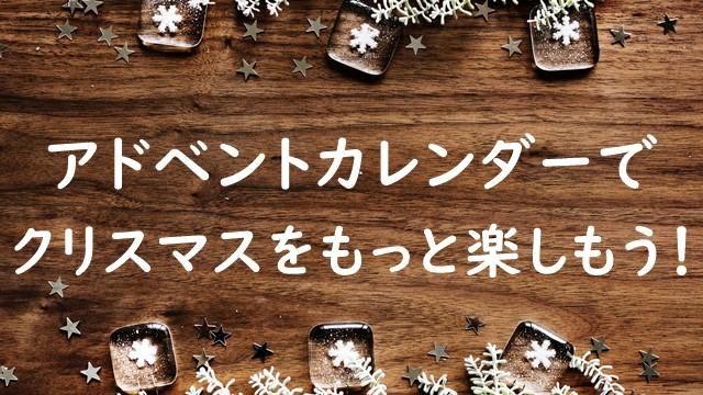 アドベントカレンダーでクリスマスを楽しもう