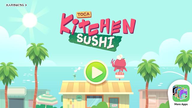 Toca Kitchen sushiのタイトル画面
