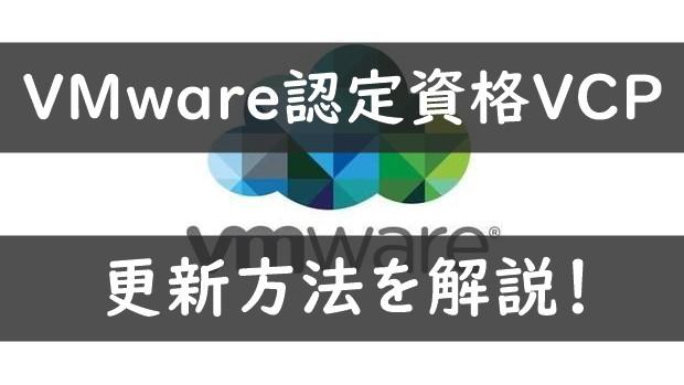 VMwareのVCP資格の更新方法を解説