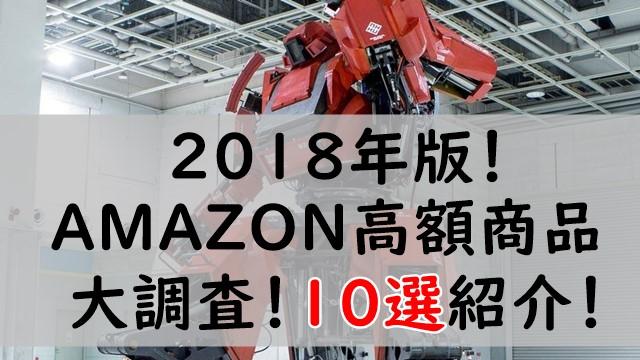 2018年のAMAZONの高額商品を紹介