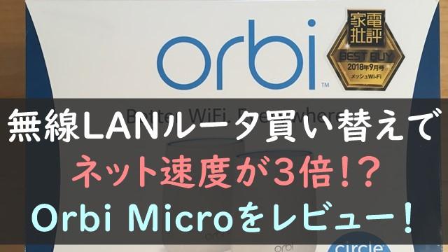 NETGEARのorbi microをレビュー