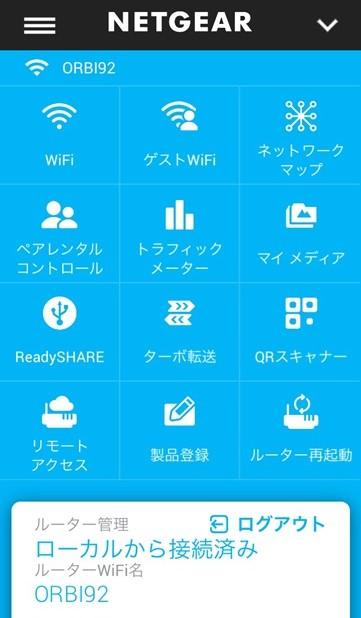 NETGEAR_Genieのメイン画面