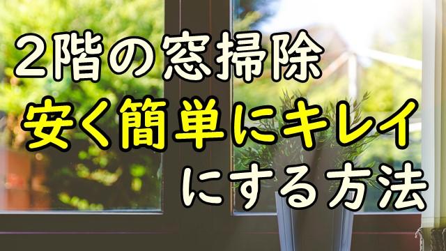 2階の窓ガラスを簡単に安くキレイに掃除しよう