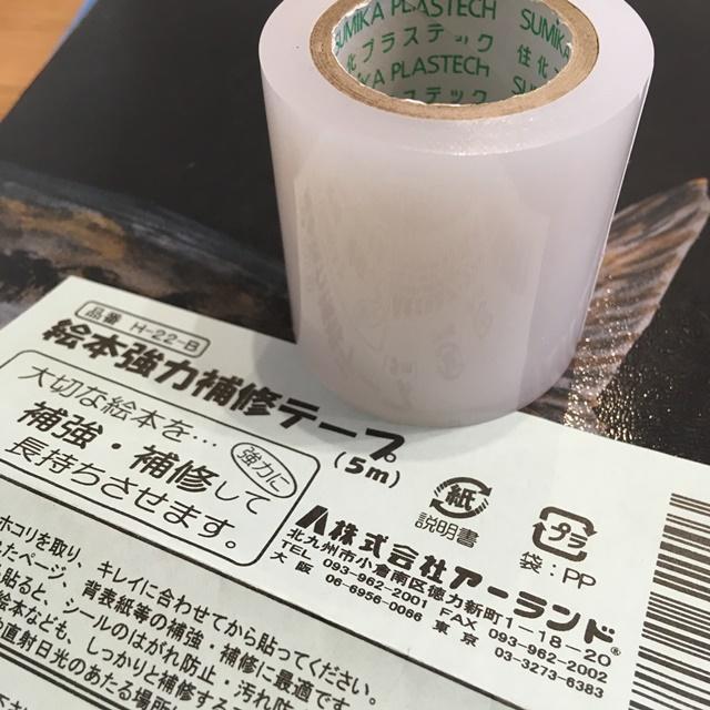絵本強力補修テープ