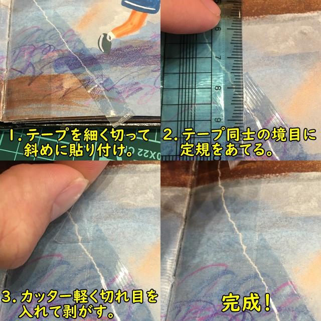 破れた絵本の補修、斜めの箇所