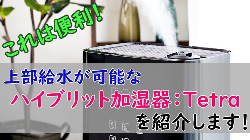 ハイブリット型加湿器のTetra紹介タイトル