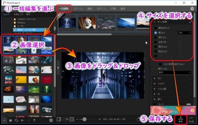 PhotoscapeXの画像一括編集の方法説明