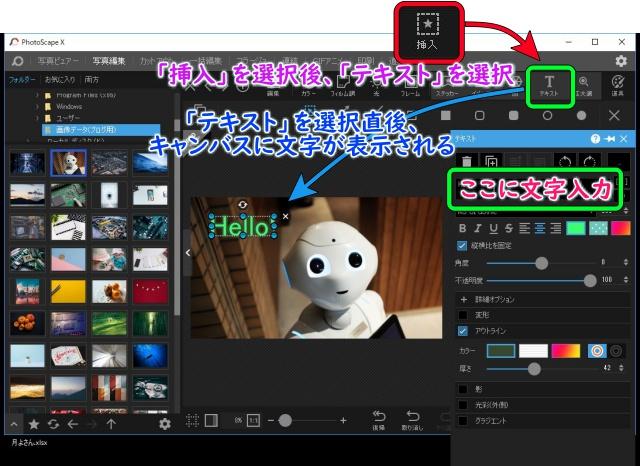 PhotoscapeXの文字入れの方法説明