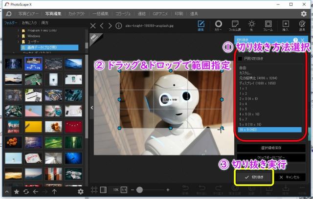 PhotoscapeXの画像切り抜きの方法説明