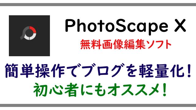 無料画像編集ソフトPhotoScapeXの紹介