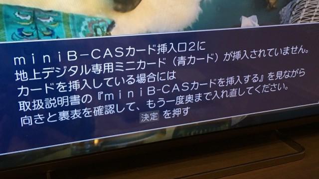 B-CASカードのエラーメッセージの画面