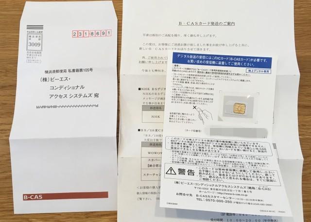 B-CASカード交換の封筒