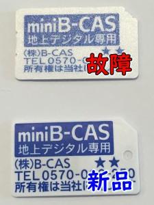 B-CASカードの新品と故障品
