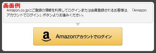 amazonペイメントのログインアイコン