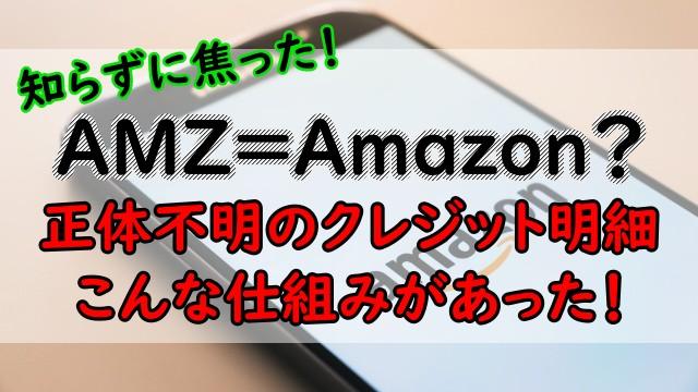 AMZのクレジット明細の正体
