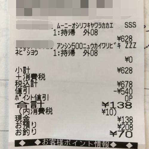 安心会員の割引券を使用した購入レシート
