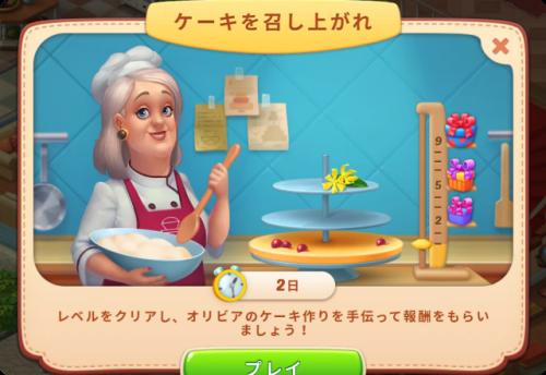 ホームスケイプのケーキを召し上がれイベントの通知画面