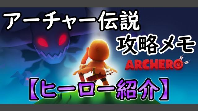 アーチャー伝説のヒーロー紹介